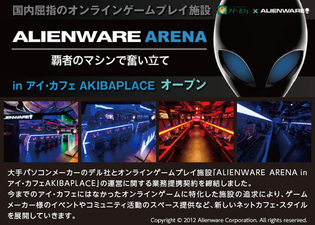 ALIENWARE ARENA inアイ・カフェAKIBA PLACE