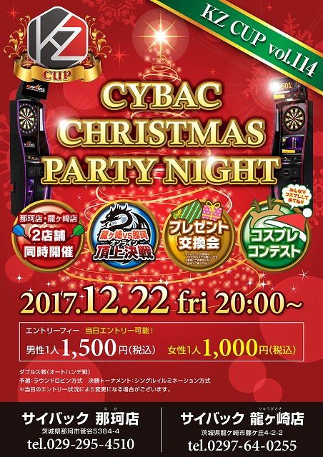 【12/22 20時~】CYBAC CHRISTMAS PARTY NIGHT 開催02