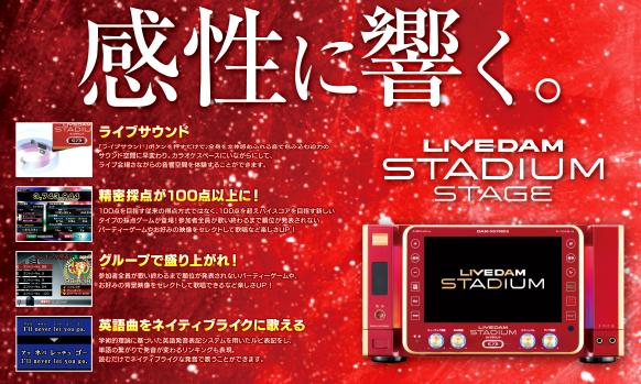【カラオケ】★LIVEDAM STUGIUM STAGE★ ☆JOYSOUND MAX2☆導入!!【最新機種】02