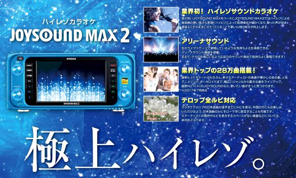 【カラオケ】★LIVEDAM STUGIUM STAGE★ ☆JOYSOUND MAX2☆導入!!【最新機種】03