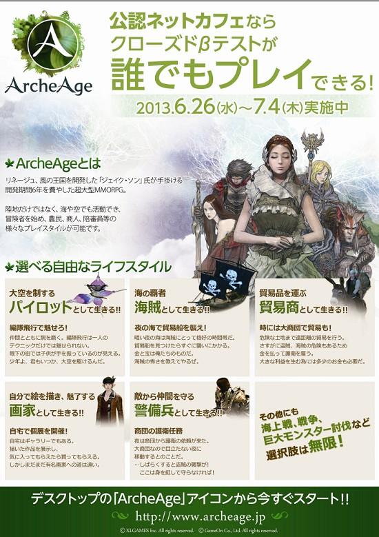 【ArcheAge】今期話題の新作MMORPG☆01