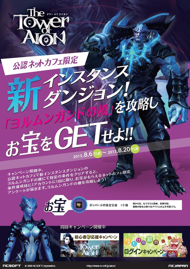 【The TOWER of AION】 公認ネットカフェ限定キャンペーン01