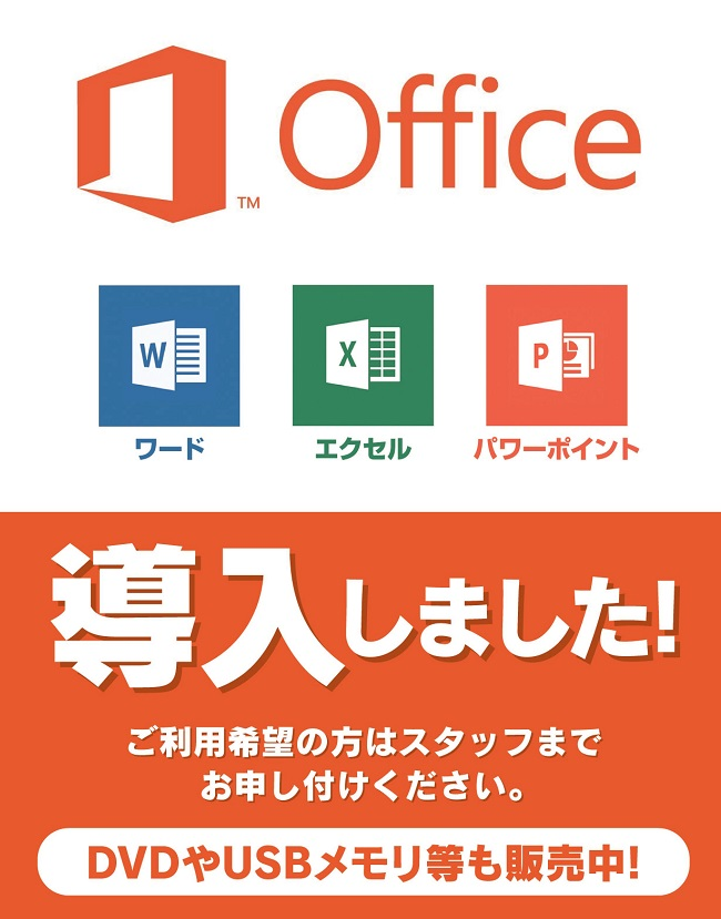 Microsodt Office 2016ご利用できます。01