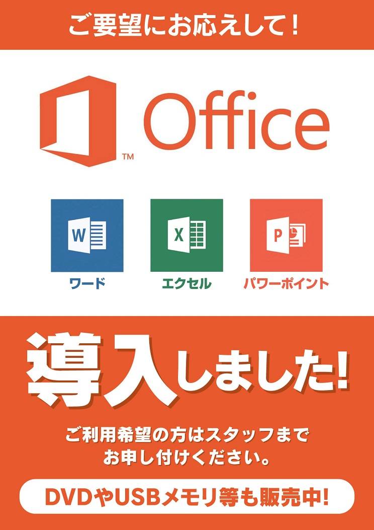 【NEW】Microsoft Office2016導入のご案内02