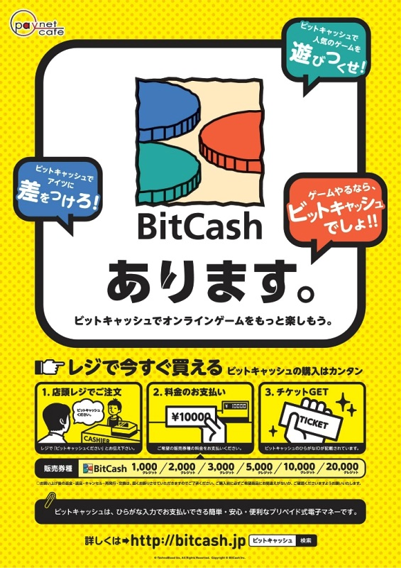PayNetCafe新商品「ビットキャッシュ」販売開始のご案内01