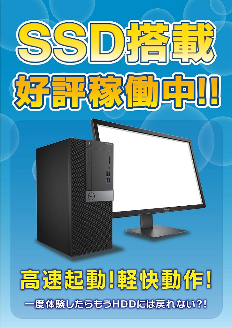 windows10+SSD搭載新PC40台導入!!01