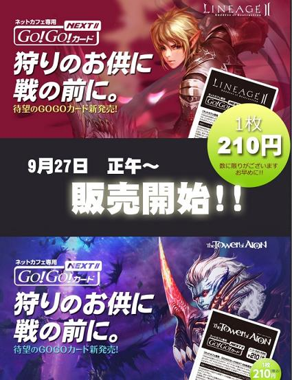 The Tower of  AION/LINEAGEⅡ GoGoカードNEXTⅡ発売中!!01