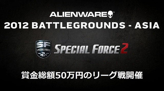 「ALIENWARE ARENA in アイ・カフェ AKIBA PLACEに集まってALIENWARE 2012 BATTLEGROUNDS - SPECIAL FORCE 2に参加しよう!」01