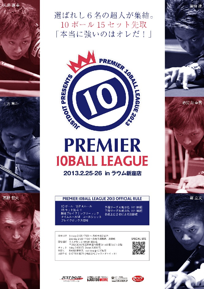 PREMIER 10BALL LEAGUE 開催01